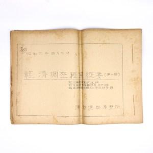 大阪鉄道局湊町運輸事務所 経済調査概要