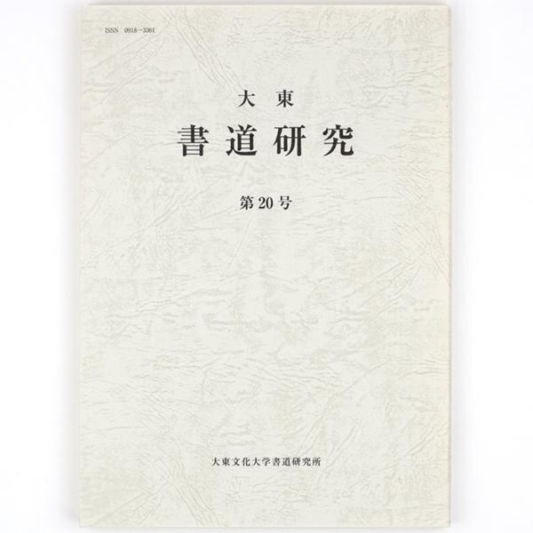 大東書道研究 第20号