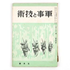 軍事と技術 昭和16年5月号 173号