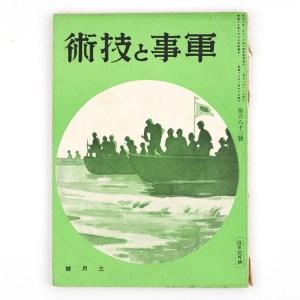 軍事と技術 昭和17年3月号 183号
