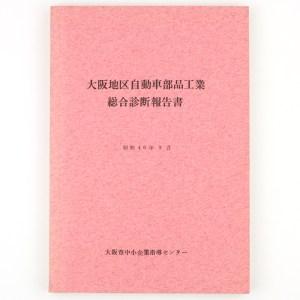 大阪地区自動車部品工業総合診断報告書