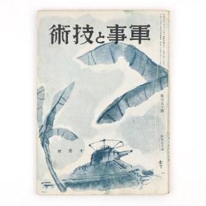 軍事と技術 昭和17年10月号 190号
