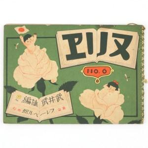 ヌリエ No.6