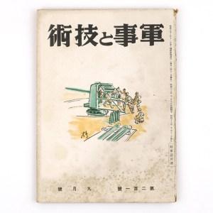 軍事と技術 昭和18年9月号 201号