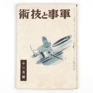 軍事と技術 昭和18年11月号 203号