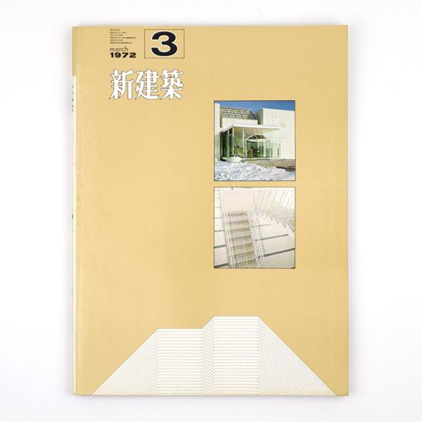 新建築 47巻3月号