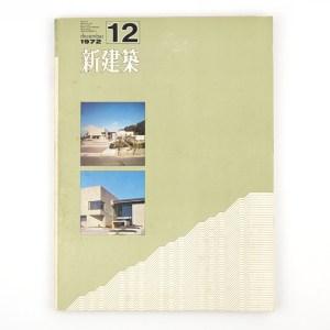 新建築 47巻12月号
