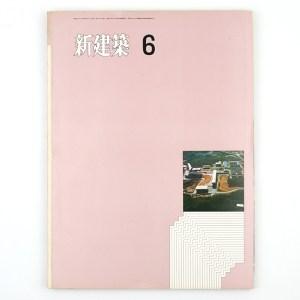 新建築 46巻6号