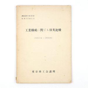 工業構成に関する日英比較(1951年〜1955年)