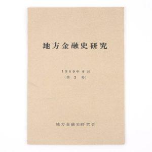 地方金融史研究 2号