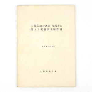工業立地の誘引・現況等に関する実態調査報告書