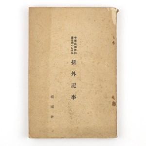 中華民国教科書ニ現ハレタル排外記事