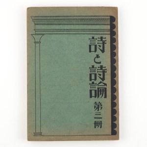 詩と詩論 第三冊