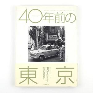 40年前の東京
