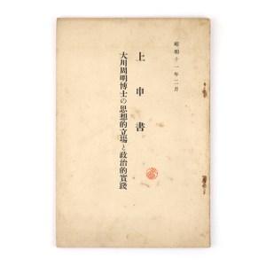 上申書 大川周明博士の思想的立場と政治的実践