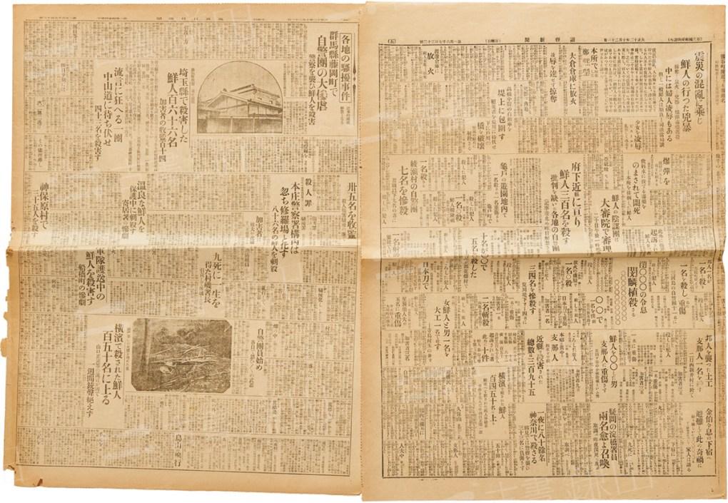 関東大震災朝鮮人虐殺事件を伝える新聞