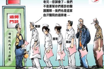 褪色的第一志願?從「國際醫療專區」看「醫師外流」問題