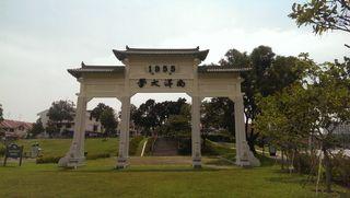 盛夏光年——在獅城,關於歷史系入學面試的兩三事