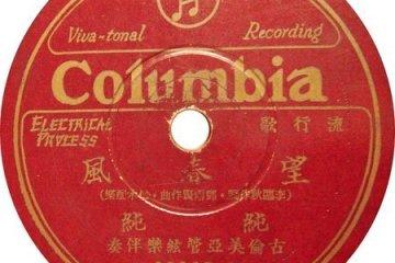 華人流行音樂史上的兩件重要往事: 「流行歌」一詞與上海灘國語流行歌的大躍進