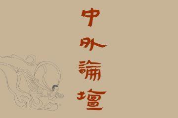 英文漢學論著的翻譯問題