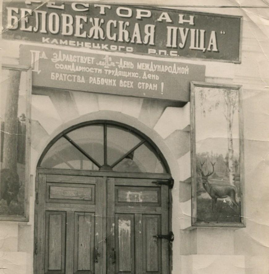 Ресторан Беловежская пуща, 1959 год