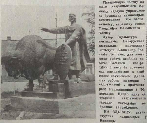 Заметка в газете об установке памятника №84 от 14-07-1990 года