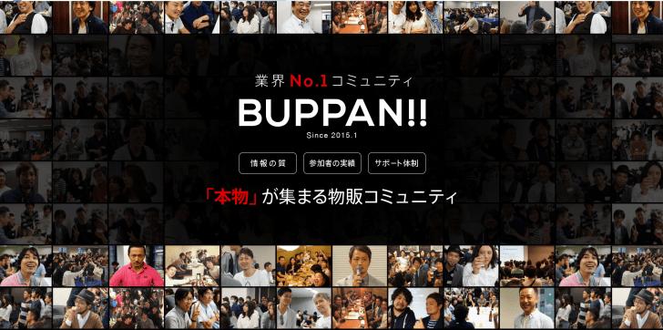 2017-08-02_19h17_06 BUPPAN!! 物販コミュニティに申し込んだ!内容を暴露
