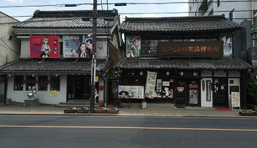 昭和レトロ商品博物館 レポート第一段