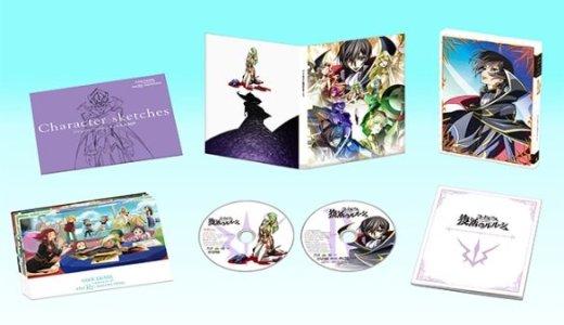 『コードギアス 復活のルルーシュ』Blu-ray&DVDついに12月5日発売!気になる豪華店舗特典まとめ