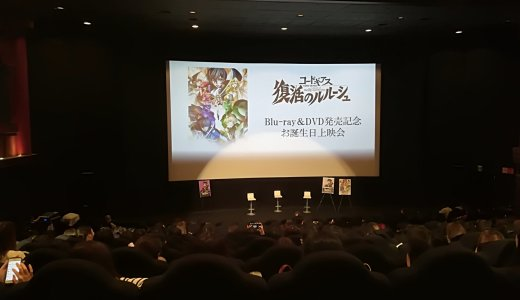 『コードギアス復活のルルーシュ』Blu-ray&DVD発売記念お誕生日上映イベントに行ってきました。