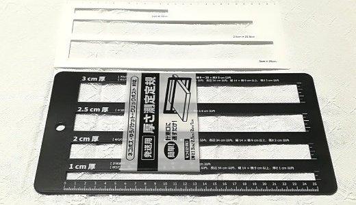 【100均】メルカリで出品している方必見!DAISOとセリアの厚さ測定定規を比較してみた。