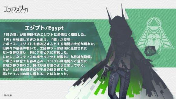 エクリプスサーガ エジプト