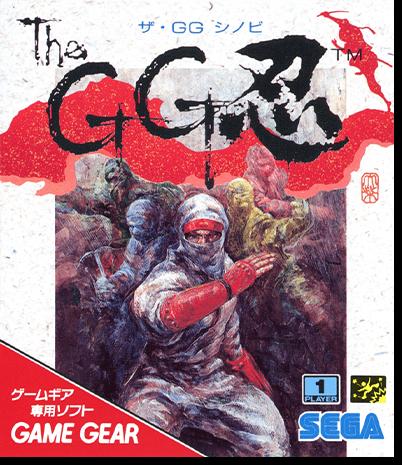 ゲームギアミクロ The GG 忍