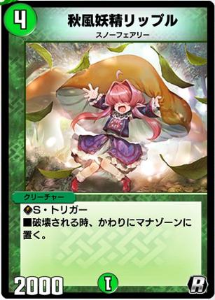 秋風妖精リップル