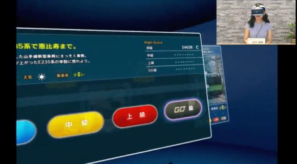 電車でGO!! はしろう山手線 VR