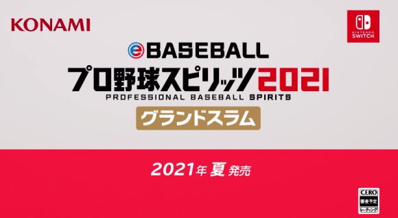 2021 プロスピ