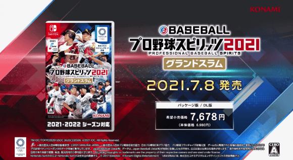 プロスピ2021 発売日