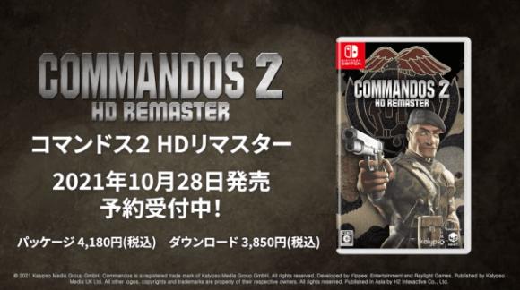 Commandos 2(Switch)発売日