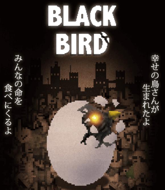 BLACK BIRD 物語