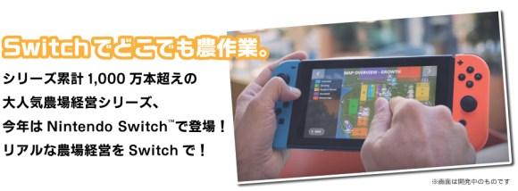 ファーミングシミュレーター 20 Switch