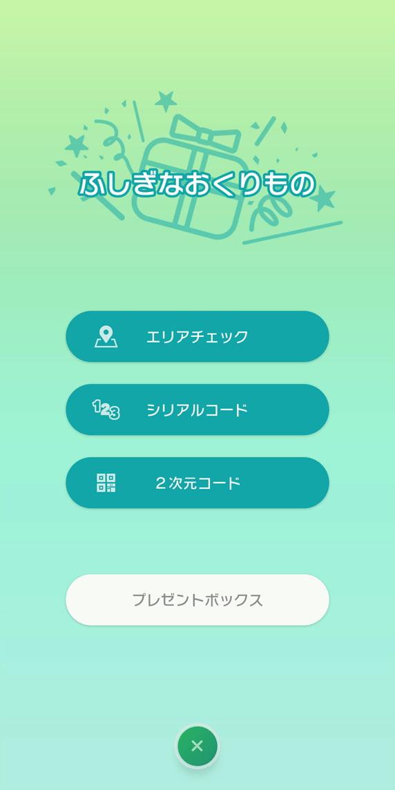 剣盾 ポケモン フレンドコード