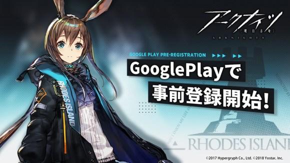 アークナイツ Google Play
