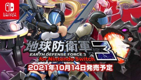 地球防衛軍3 発売日