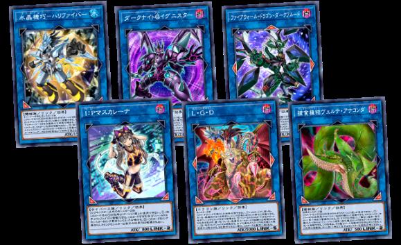 遊戯王 LotD 新カード