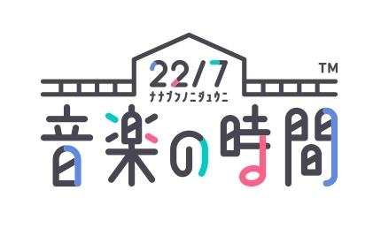 22/7 音楽の時間 ロゴ