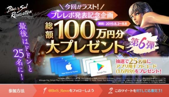 100万円企画