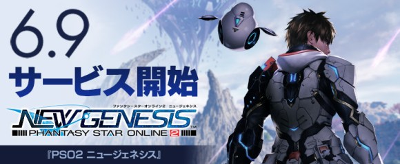 PSO2 NGS 配信日
