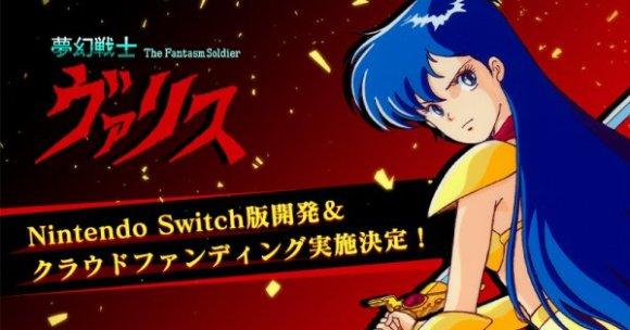 夢幻戦士ヴァリス(Switch)発売日