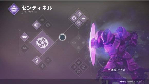 Destiny2 センティネル
