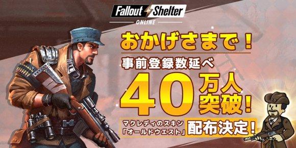 Fallout Shelter Online 事前40万